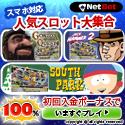 NetBet Casino Netent mix of games