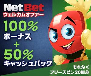 NetBetカジノ